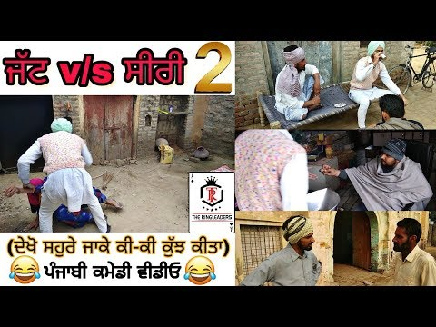 Jatt v/s Siri 2 | Punjabi funny video | Latest Punjabi Videos | comedy movies film new clips 2019