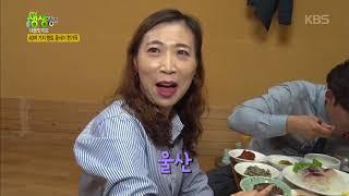 2TV 생생정보 - 전라남도 해남 땅끝마을에서 먹는 한 상!.20180427