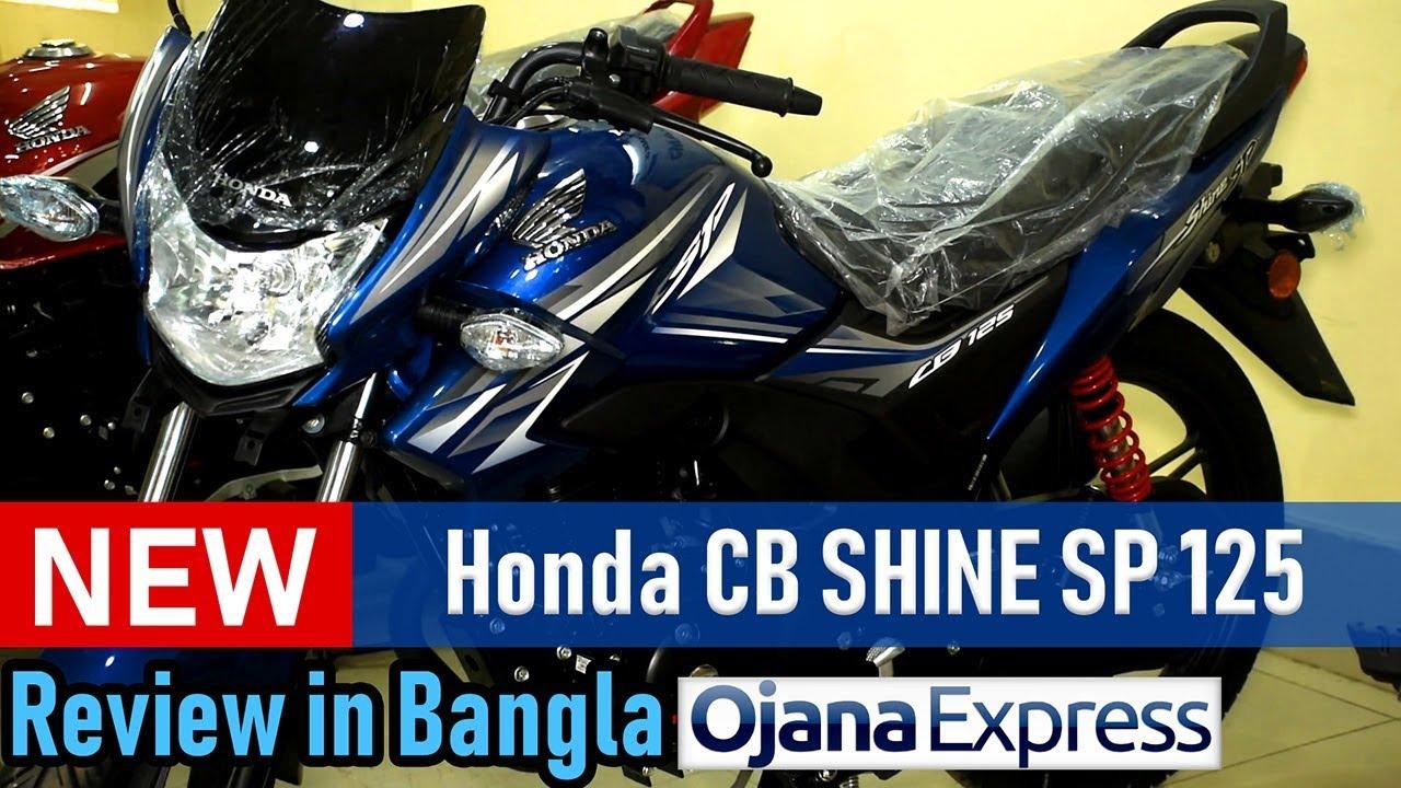 Honda Cb Shine Sp 125 New 2019 Bike Review Mileage Top Speed