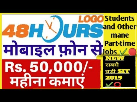 """Good income part time job 