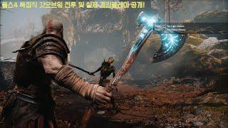 플스4 독점작 갓오브워 전투 및 실제 게임플레이 공개!…