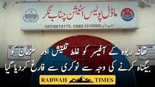 Rabwah Police Station ka officer nokri se hath dho betha