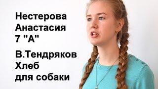 Нестерова Анастасия. 7а