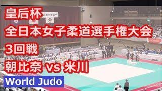 全日本女子柔道選手権 2019 3回戦 朝比奈 vs 米川 Judo