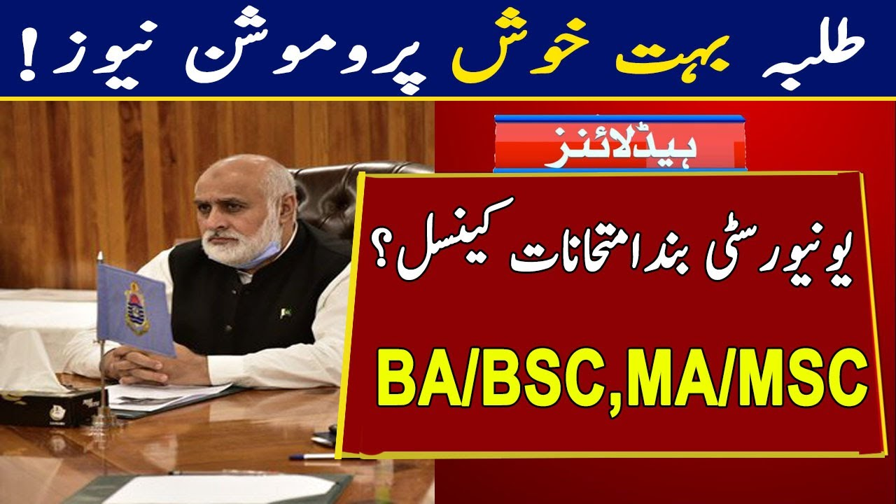 University Students Promoted?   Good News for Punjab University BA BSc ADP and MA MSc Exams Cancel