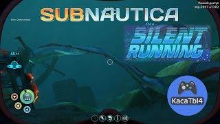 Subnautica Silent Running - У МОТЫЛЬКА ОДНА СУДЬБА 24