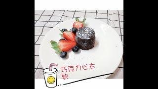 巧克力心太软 Molten Chocolate Lava Cake