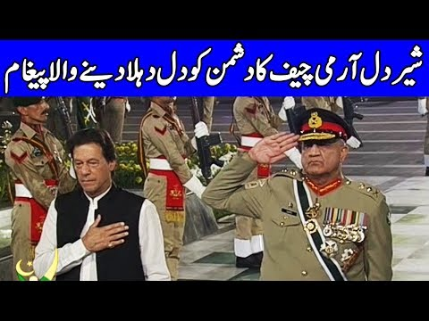 Army Chief General