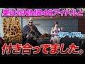 【荒野行動】ご報告 実は元NMB48のアイドルと付き合ってました