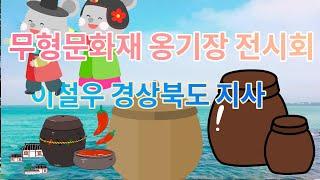 경북도 무형문화재 옹기장 전시회 2021 07 30