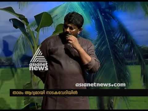 Ningalenne Communistakki Drama at Chennai