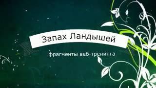 """""""Запах Ландышей"""" фрагменты вебинара"""