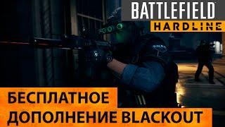 Battlefield Hardline. Бесплатное дополнение Blackout