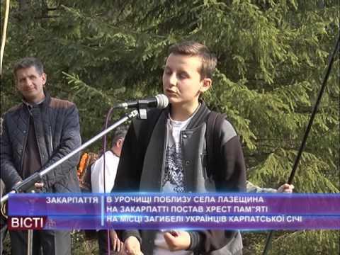 Пам'ятний хрест постав на місці загибелі українців Карпатської січі