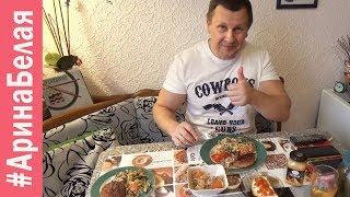 ВКУСНЫЙ ОБЕД, ПОДАРКИ ПОД ЁЛКУ | Arina Belaja