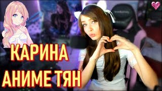 Sharishaxd   В Карину Стримершу Вселилась Аниме Тян   Реакция Midix