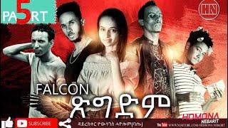 HDMONA - Part 5 - ጽግድም ብ ዮውሃንስ ሓየሎም (ባጡ) Tsigdm by Yohannes Hayelom - New Eritrean Drama 2019