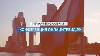 Конференция ОНЛАЙНТРЕЙД