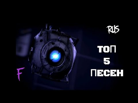 Топ 5 песен Портал 2. Portal 2 Music.