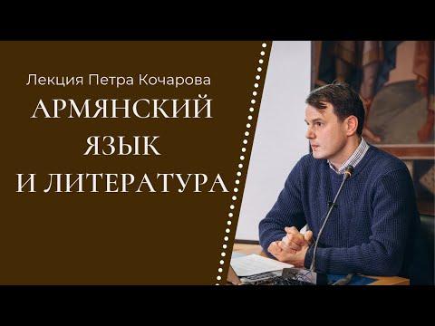 Армянский язык и литература | Лекция Петра Кочарова