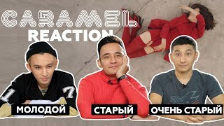 Caramel Reaction   MadMen, Керменбаев, Окапов & Gakku