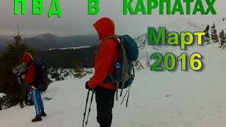 Поход Выходного Дня. Карпаты. Трейлер | Weekend hiking. Carpathians. Trailer. 03.2016(, 2016-06-02T20:37:14.000Z)