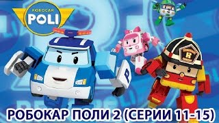 Робокар Поли - Новый сезон - Сборник 3 (HD)