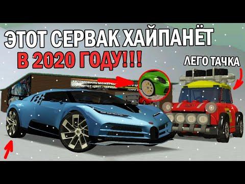 СЕРВЕР КОТОРЫЙ В 2020 СТАНЕТ КОНКУРЕНТОМ ТОП ПРОЕКТОВ МТА! РАЗ*%БЁТ ВСЁХ!!!-ОБЗОР СЕРВЕРА МТА