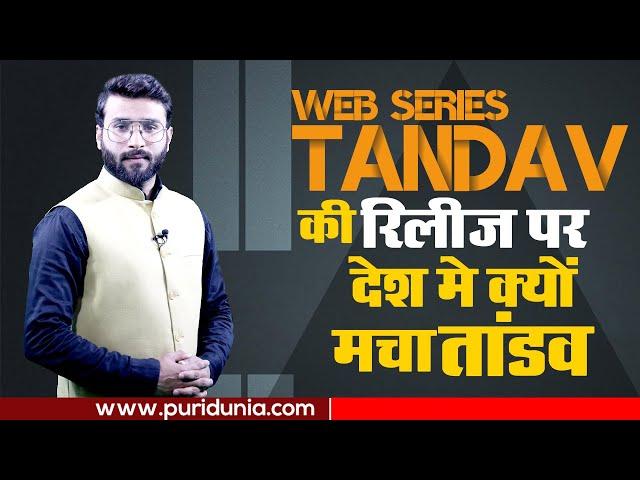 TANDAV की रिलीज़ पर क्यों फूटा देश की जनता का गुस्सा ? || AQIB KHAN ||