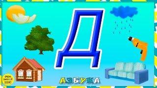 Азбука для малышей. Буква Д. Учим буквы вместе. Развивающие мультики для детей