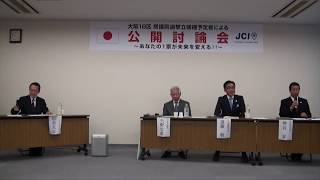 衆議院選挙 大阪18区 立候補予定者による公開討論会 3−5