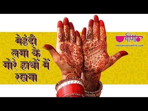 सुनिधि चौहान का पहला दिल धड़काने वाला राजस्थानी गीत | Mehandi Laga Ke Gore Hathon Mein Rakhna HD