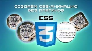 Создаем CSS-анимацию без плагинов