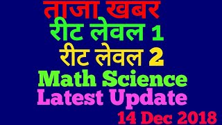 Reet । Reet Level 2 Math Science Latest Update | Reet Level 1 Latest