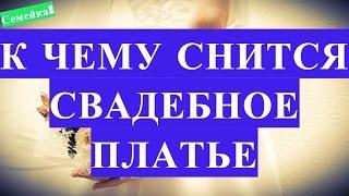видео Сонник Платье, к чему снится Платье во сне видеть