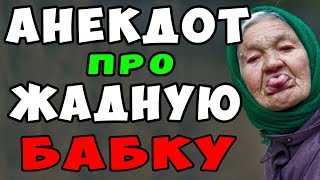 АНЕКДОТ про Скупую Бабку и Деда Футболиста Самые смешные свежие анекдоты