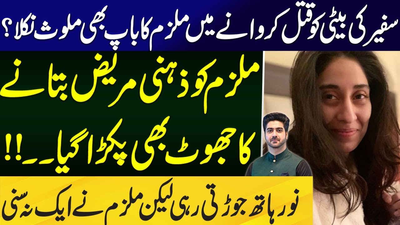 Updates About Noor Mukadam Story By Syed Ali Haider