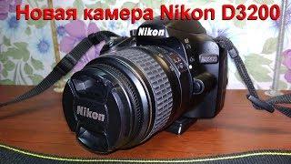 Новая камера Nikon D3200