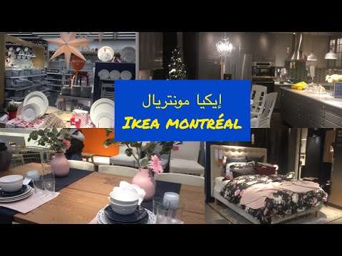 Ikea Montréal 💛💙جولة في إيكيا لمحبي الديكور