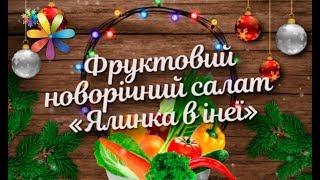 Новогодний салат Ель в инее – Все буде добре. Выпуск 1144 от 21.12.17