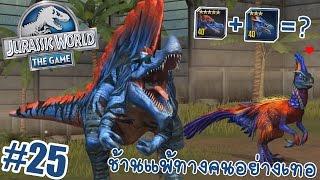 ผสมไดโนเสาร์สไปโนซอรัสกับแรพเตอร์ : Jurassic World เกมมือถือ #25 [DMJ]