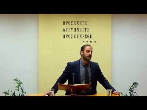 29.09.2019 - Κατα Ματθαίον Κεφ 16:13-28 - Γιώργος Δαμιανάκης