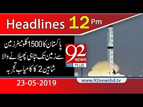 News Headlines | 12:00 PM | 23 May 2019 | 92NewsHD