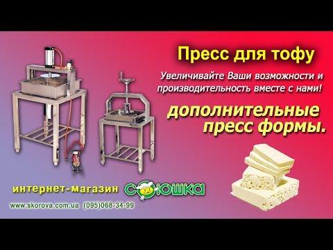 Пресс для тофу. Дополнительные пресс-формы.