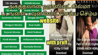 how to download hollywood 18+ in  tamil