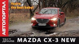 Mazda CX-3 2018 // Автопортал