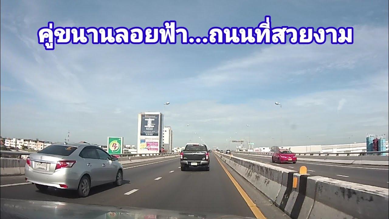 บรรยากาศ...ถนนราชดำเนิน ไปปิ่นเกล้า คู่ขนานลอยฟ้า