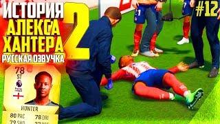 ЭТОГО НЕ МОЖЕТ БЫТЬ !!!   ИСТОРИЯ ALEX HUNTER 2   FIFA 18   #12 (РУССКАЯ ОЗВУЧКА)