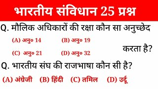 भारतीय संविधान 25 महत्वपूर्ण प्रश्न | samvidhaan | constitution | political gk | railway,ssc|gktrack
