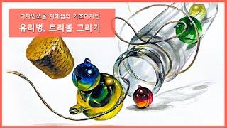 디자인쏘울 지혜샘의 기초디자인 - 유리병, 트리볼 그리기